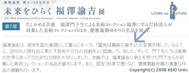 [IMAGE]福沢諭吉展
