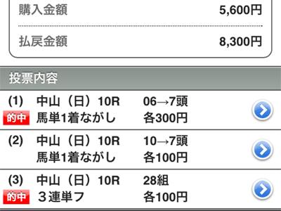 [IMAGE]今年は馬単&三連単