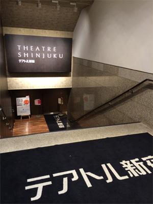 [IMAGE]テアトル新宿入口