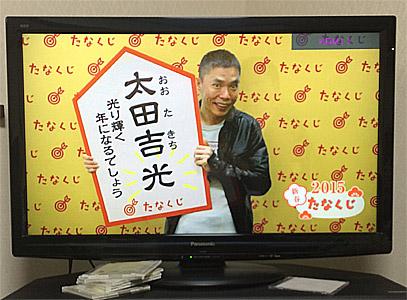 [IMAGE]太田吉 光