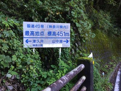 [IMAGE]道志みち【最高地点】